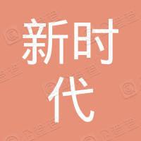 武汉东方新时代留学咨询服务有限公司