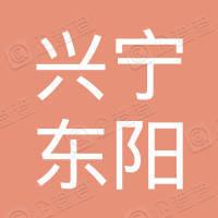 兴宁市东阳二手车有限公司