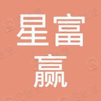 宁波梅山保税港区星富赢投资管理合伙企业(有限合伙)