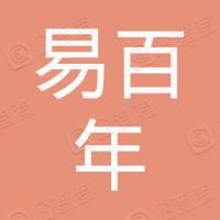 深圳市易百年科技股份有限公司