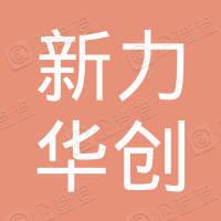 新力华创控股(深圳)集团有限公司