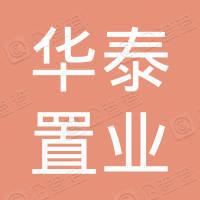 青岛华泰置业集团有限公司