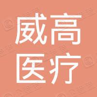威高(北京)医疗科技有限公司
