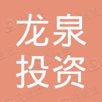 广东龙泉投资集团有限公司
