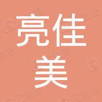 深圳市亮佳美照明有限公司