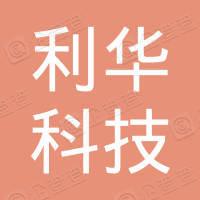 江阴市利华科技有限公司