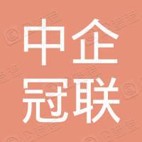 中企冠联(北京)教育科技研究院