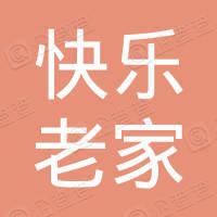 湖北快乐老家网络科技有限公司