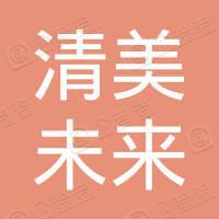 西安清美未来品牌设计有限责任公司