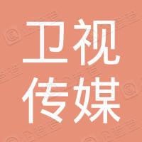 河北卫视传媒有限公司