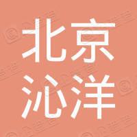 北京沁洋文创广告有限公司