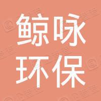 海南骏喆汽车服务有限公司
