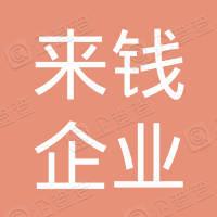 来钱(北京)企业管理有限公司