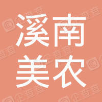 平昌县溪南美农电子商务有限公司