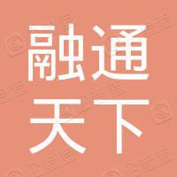 北京融通天下文化传播有限公司