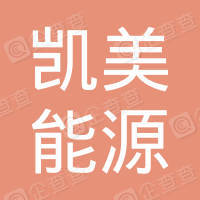 锦州凯美能源有限公司