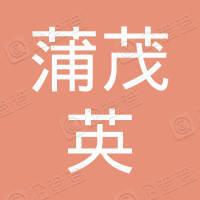 仪陇县蒲茂英烟花爆竹销售店
