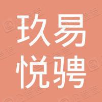 成都玖易悦骋商贸有限公司