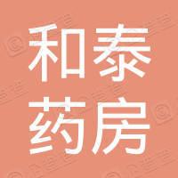 阆中和泰药房零售连锁有限公司顺庆第85店
