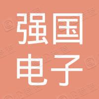 徐州强国电子科技有限公司