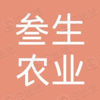 喜德县叁生农业旅游开发有限公司