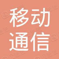 南昌移动通信工程设备有限公司