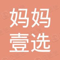 广州妈妈壹选日用消费品有限公司