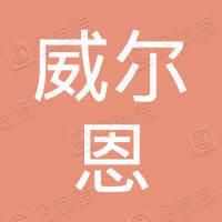 四川威尔恩商贸有限公司
