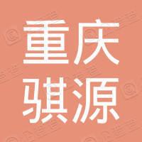 重庆骐源建筑劳务有限公司