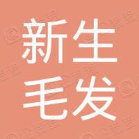 南京新生毛发种植研究院(有限合伙)