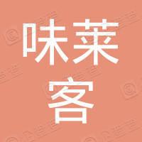 四川味萊客餐飲管理有限公司