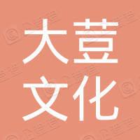 大荳文化传播(北京)有限公司
