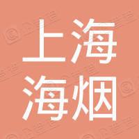 上海海烟烟草糖酒有限公司海烟机电修配厂