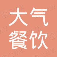 大氣餐飲管理(成都)有限公司
