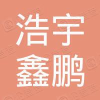 四川浩宇鑫鵬企業管理咨詢有限責任公司