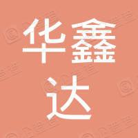 梓潼縣華鑫達商貿有限公司