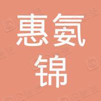 成都惠氨锦科技有限公司