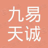 九易天诚(成都)模型科技有限公司
