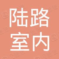 陆路(北京)室内娱乐有限公司