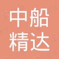 中船九江精达科技股份有限公司