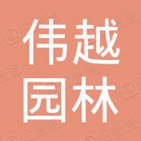 天津伟越园林绿化工程有限公司