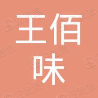 成都王佰味食品有限公司