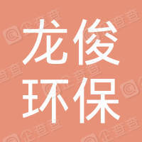 海南龙俊环保科技有限公司