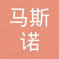 深圳市马斯诺贸易有限公司