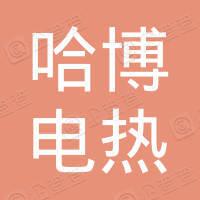 咸丰县哈博电热水器