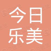 北京今日乐美娱乐有限公司