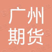 广州期货交易所股份有限公司