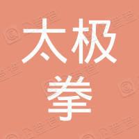 陈家沟太极拳发展有限公司