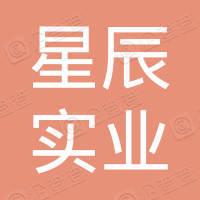 安徽星辰实业集团有限公司