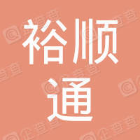 北京裕顺通房地产开发有限公司